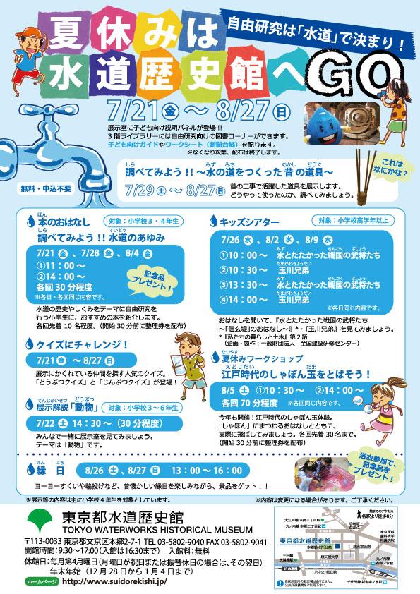 夏休みは水道歴史館へGO!!~自由研究は「水道」で決まり!~