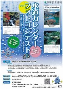 水道カレンダーフォトコンテスト