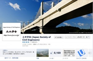 土木学会FacebookTop