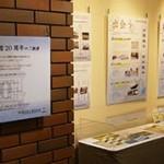 20周年イベント紹介展示