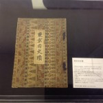 東京府史蹟