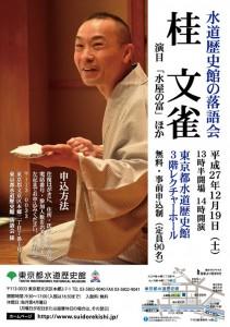 2015_rakugo