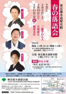 2018_harurakugo01