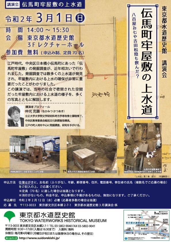 講演会(仲光克顕氏)「伝馬町牢屋敷の上水道」