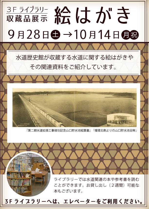 9月収蔵資料展示「絵はがき」