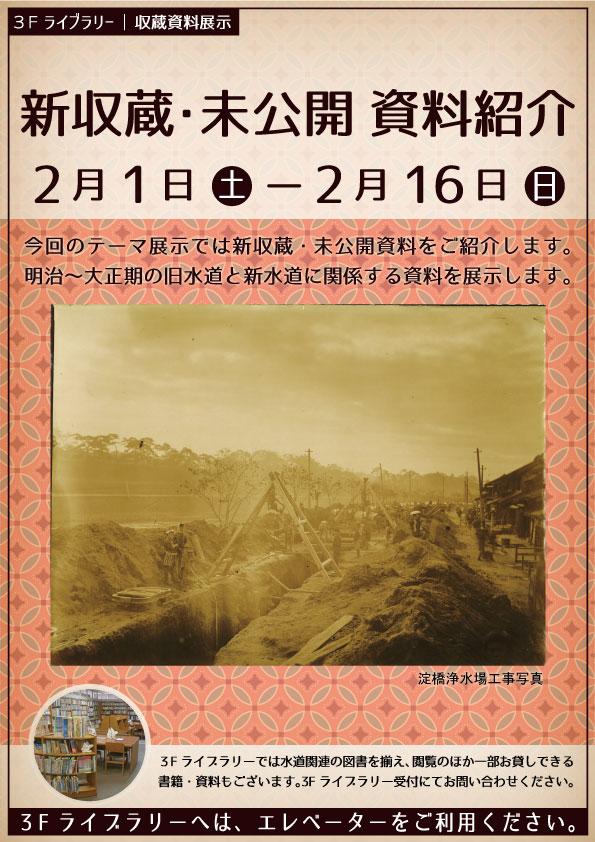 2月収蔵資料展示「新収蔵・未公開資料展示」