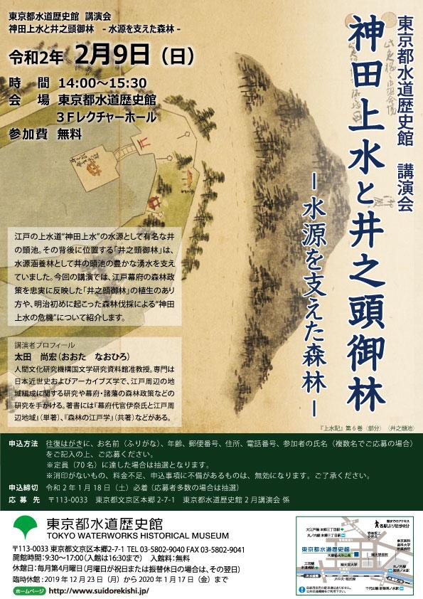 講演会(太田尚宏氏)「神田上水と井之頭御林―水源を支えた森林―」