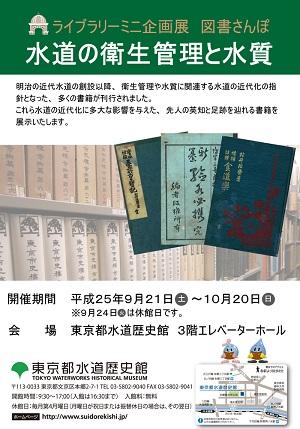 ライブラリーミニ企画展 図書さんぽ「水道の衛生管理と水質」