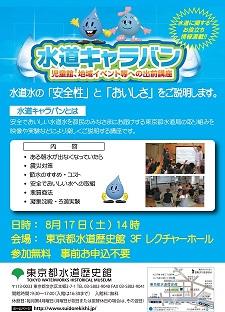 東京都水道局出前講座「水道キャラバン」