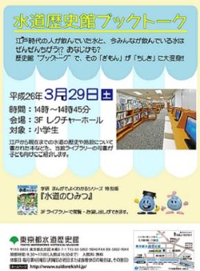 水道歴史館ブックトーク