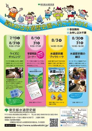 夏休みは水道歴史館へ行こう!2014