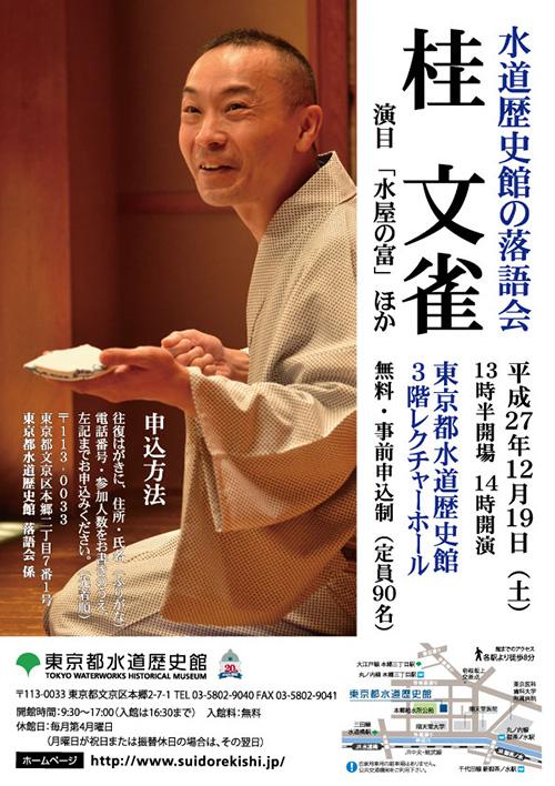 水道歴史館の落語会~桂文雀~