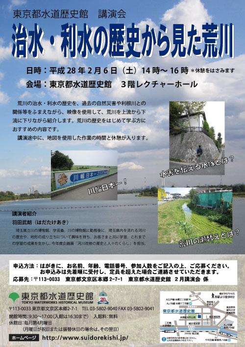 講演会「治水・利水の歴史から見た荒川」
