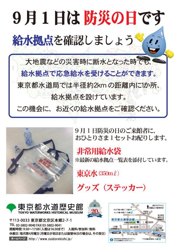 防災の日~非常用給水袋・東京水など配布~