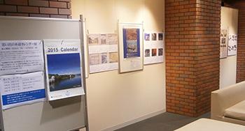 思い出の水道カレンダー展
