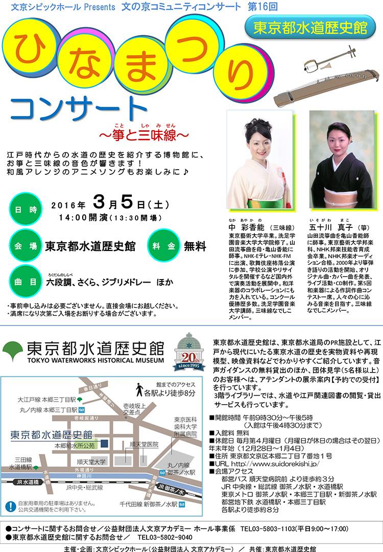 文の京コミュニティコンサート「ひなまつりコンサート~箏と三味線~」