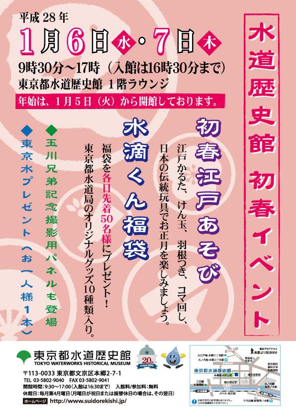 水道歴史館の初春イベント「初春江戸遊び・水滴くん福袋配布」