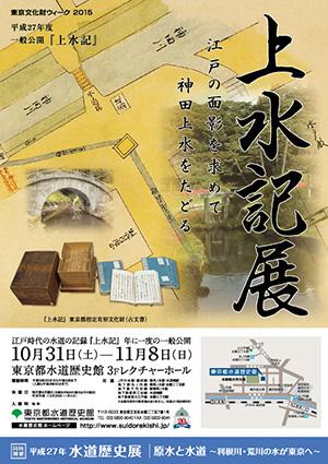 秋の特別企画展「上水記展」と「水道歴史展」