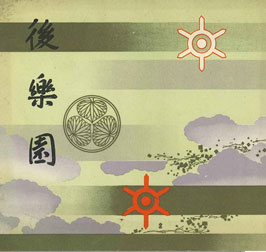 ミニ展示「小石川後楽園と神田上水」
