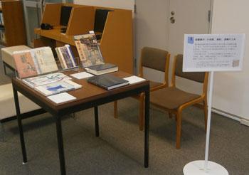 ミニ展示「図書展示: 小田原、高松、長崎の上水」