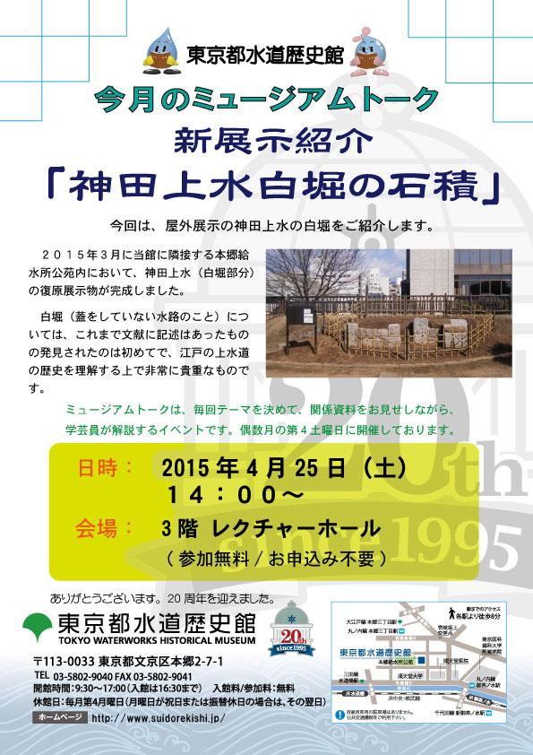 ミュージアムトーク 新展示紹介「神田上水白堀の石積」