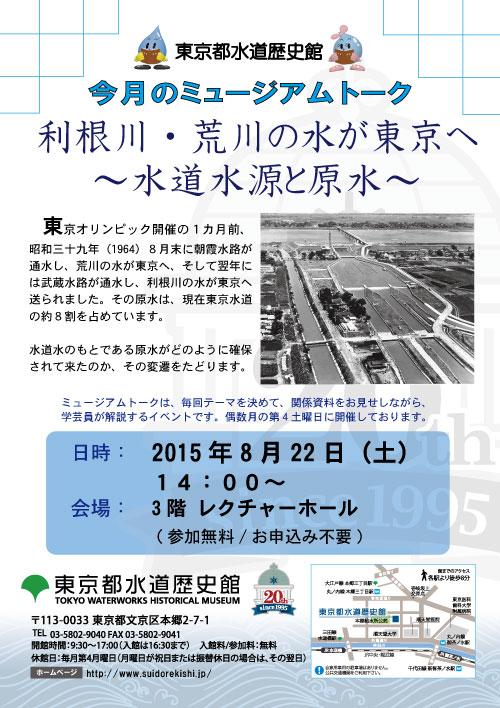 ミュージアムトーク「利根川・荒川の水が東京へ~水道水源と原水~」