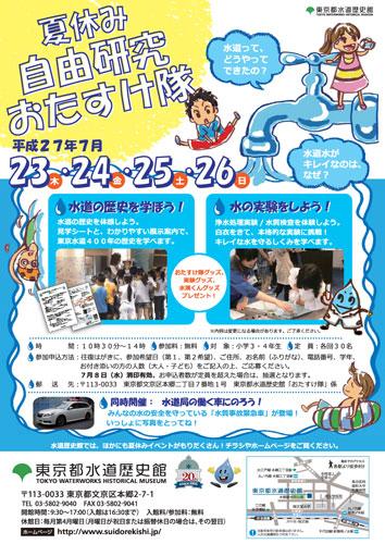 夏休み自由研究おたすけ隊~水道の歴史を学ぼう!&水の実験をしよう!~