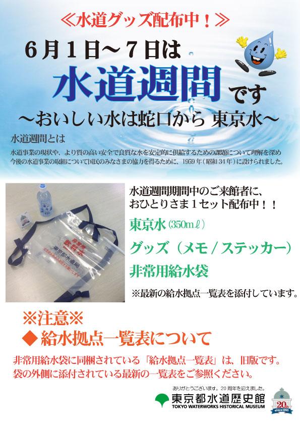 水道週間~非常用給水袋・東京水など配布~
