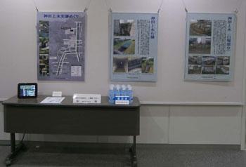 江戸時代、御茶ノ水の掛樋はどのように取り上げられていたのか、浮世絵等を通してご紹介し、掛樋と神田上水の位置関係について、古地図と古写真でご案内しました。あわせて、新設の屋外展示「神田上水(白掘部分)」や、当館周辺の神田上水の史跡めぐりのご案内をしました。 また、浮世絵を使った子ども向け参加型展示や、御茶ノ水掛樋ポップアップの記念品をご用意し、ご家族で楽しんでいただきました。