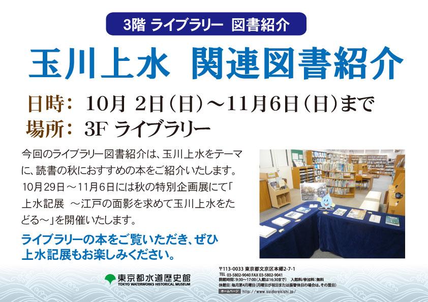 10月ライブラリー図書紹介「玉川上水 関連図書紹介」