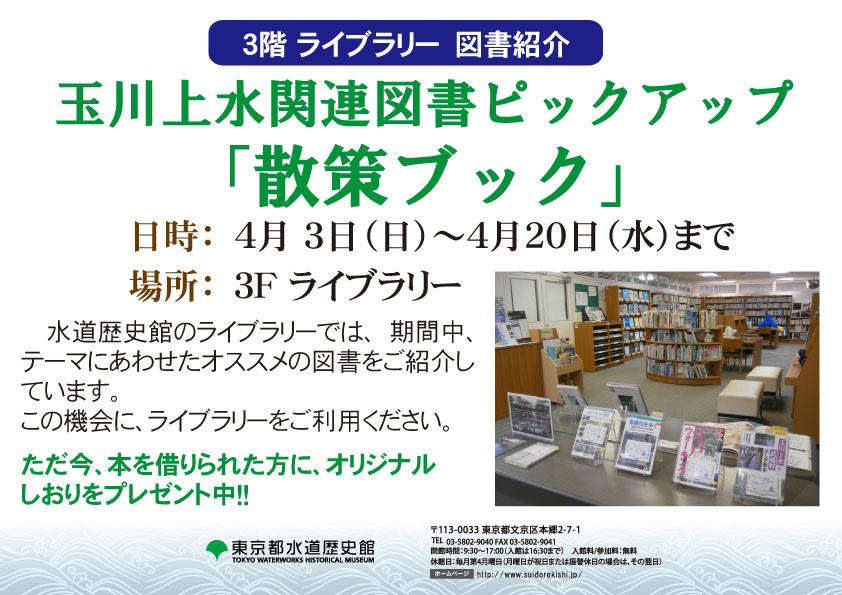 ライブラリー図書紹介「玉川上水関連図書ピックアップ:散策ブック」