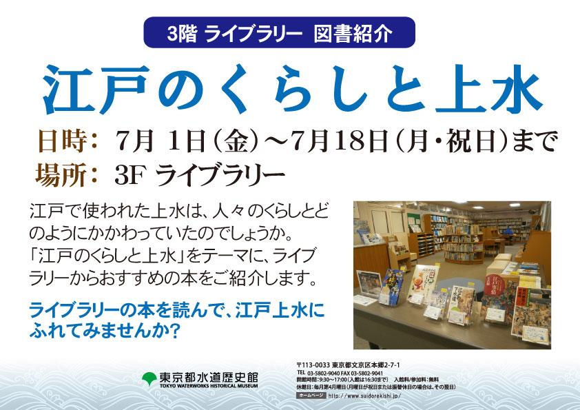 7月ライブラリー図書紹介「江戸のくらしと上水」