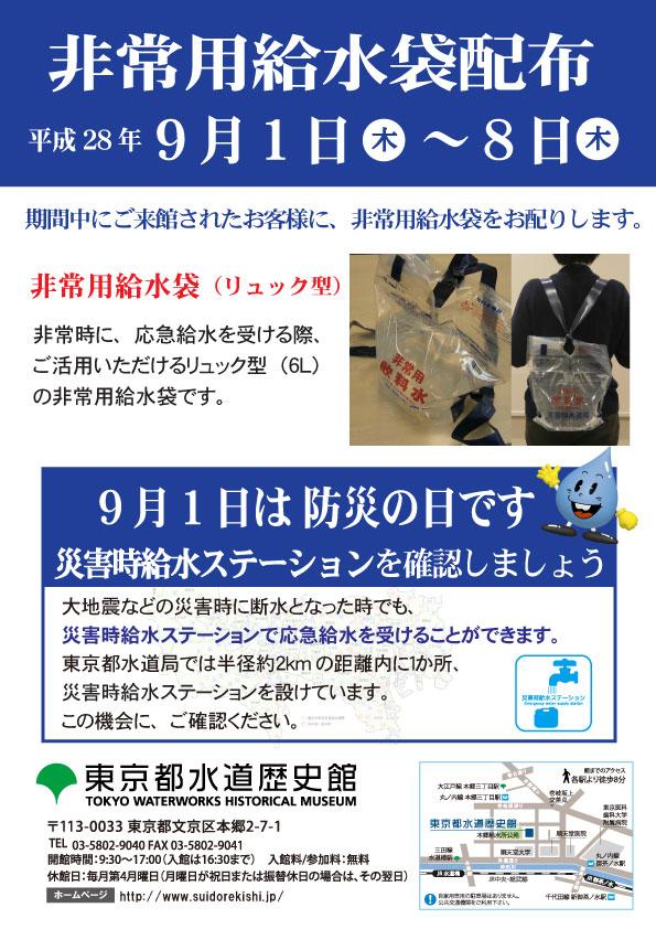 非常用給水袋配布~防災の日~