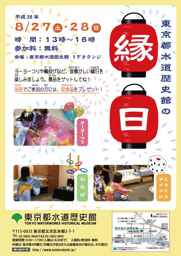 東京都水道歴史館の縁日