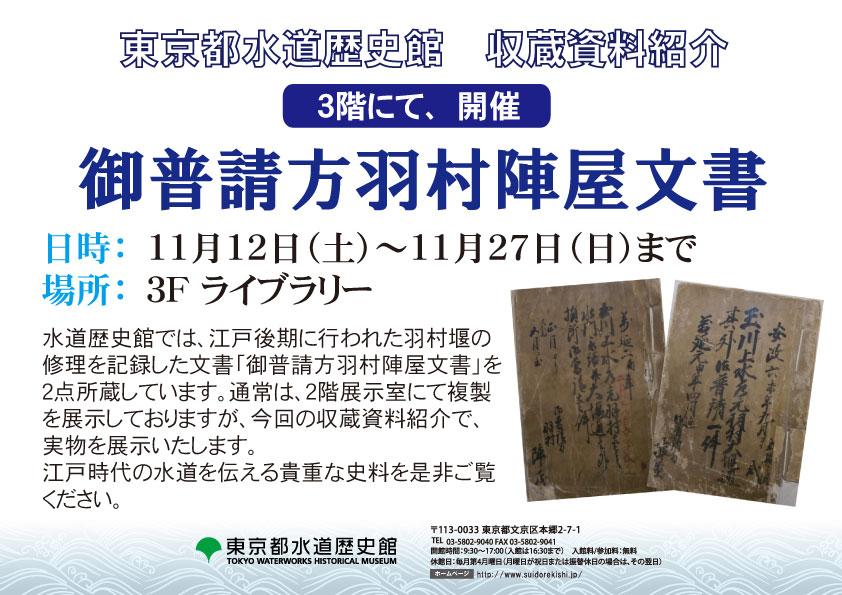 収蔵資料紹介「御普請方羽村陣屋文書」