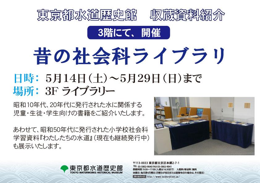 収蔵資料紹介「昔の社会科ライブラリ」