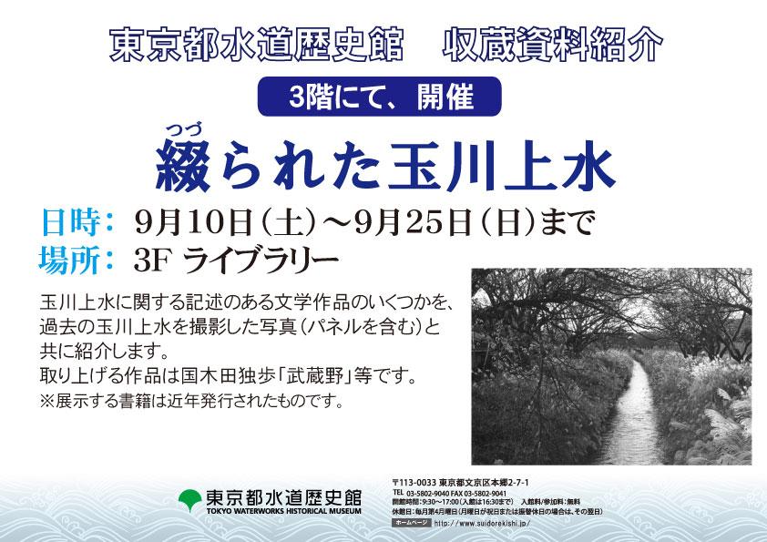 9月収蔵資料紹介「綴られた玉川上水」