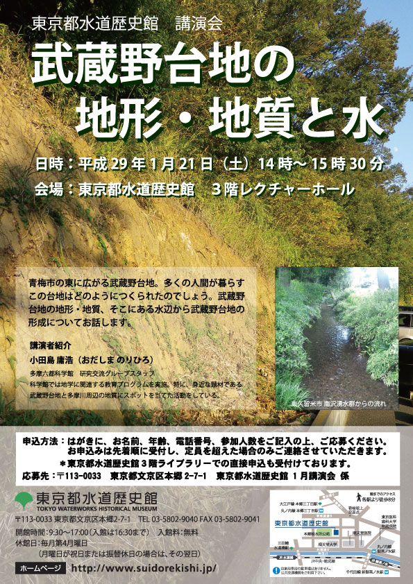 講演会「武蔵野台地の地形・地質と水」