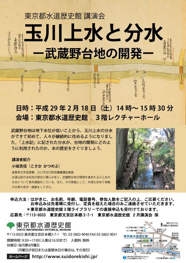 講演会「玉川上水と分水―武蔵野台地の開発―」
