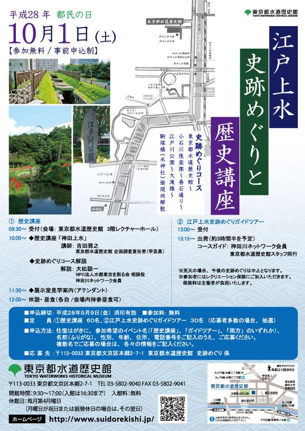 都民の日「江戸上水史跡めぐりと歴史講座」