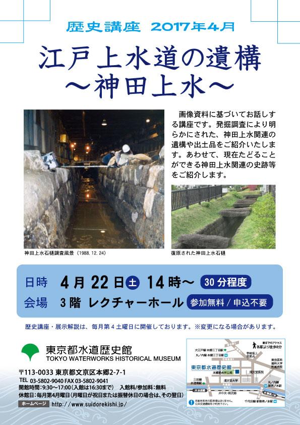 4月歴史講座「江戸上水道の遺構~神田上水~」
