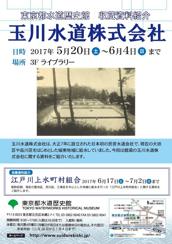 5月収蔵資料紹介「玉川水道株式会社」