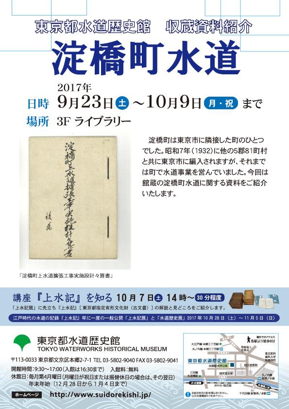 9月収蔵資料紹介「淀橋町水道」