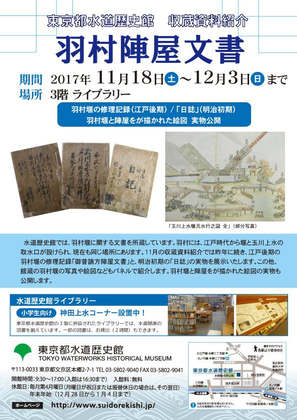11月収蔵資料紹介「羽村陣屋文書」
