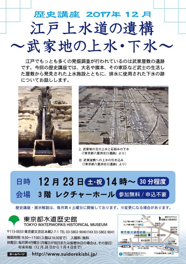12月歴史講座「江戸上水道の遺構~武家地の上水・下水~」