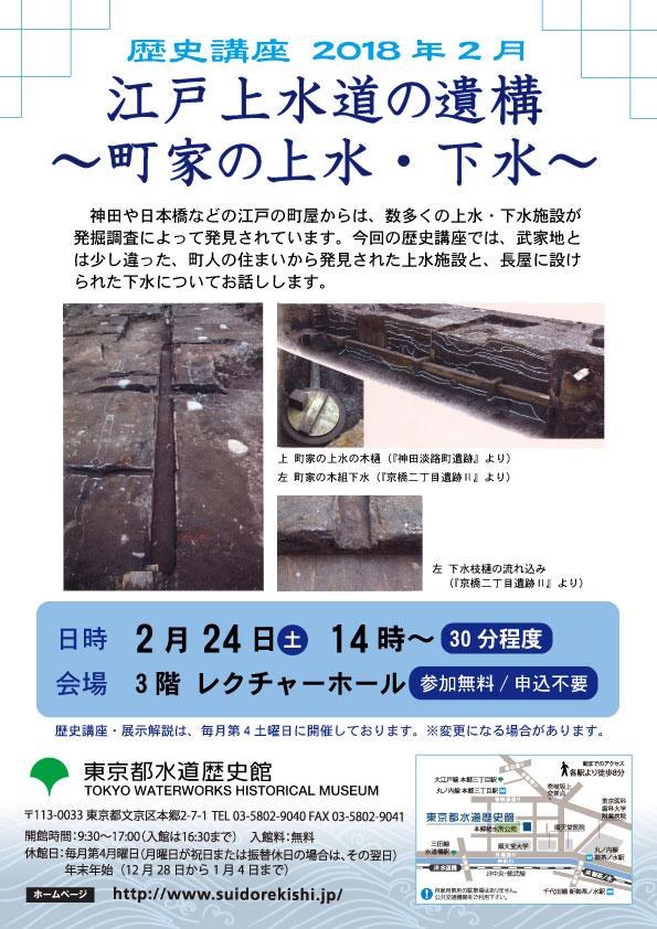 2月歴史講座「江戸上水道の遺構~町家の上水・下水~」
