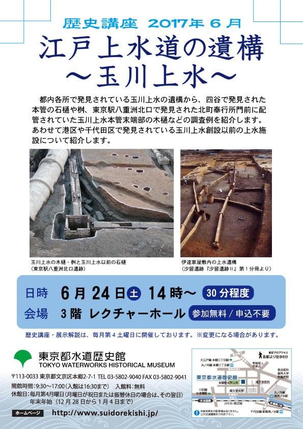 6月歴史講座「江戸上水道の遺構~玉川上水~」