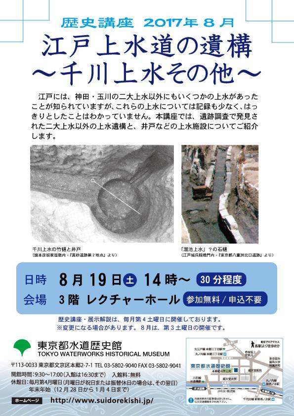 8月歴史講座「江戸上水道の遺構~千川上水その他~」