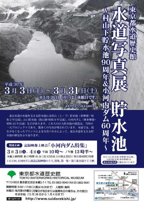 水道写真展 貯水池~村山下貯水池90周年&小河内ダム60周年~