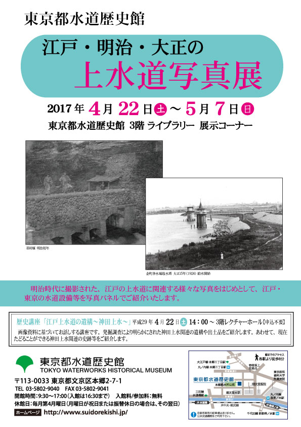 江戸・明治・大正の上水道 写真展